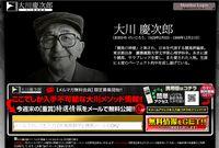 大川慶次郎のイメージ