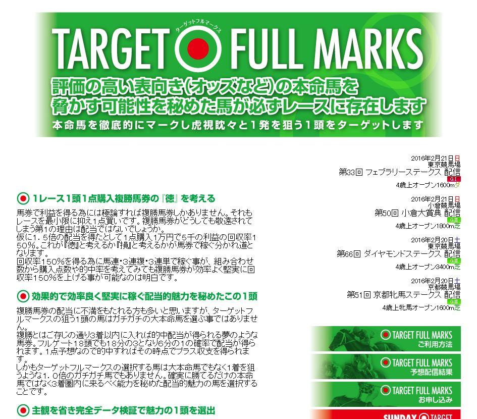 ターゲットフルマークス(TARGET FULL MARKS)のTOPイメージ