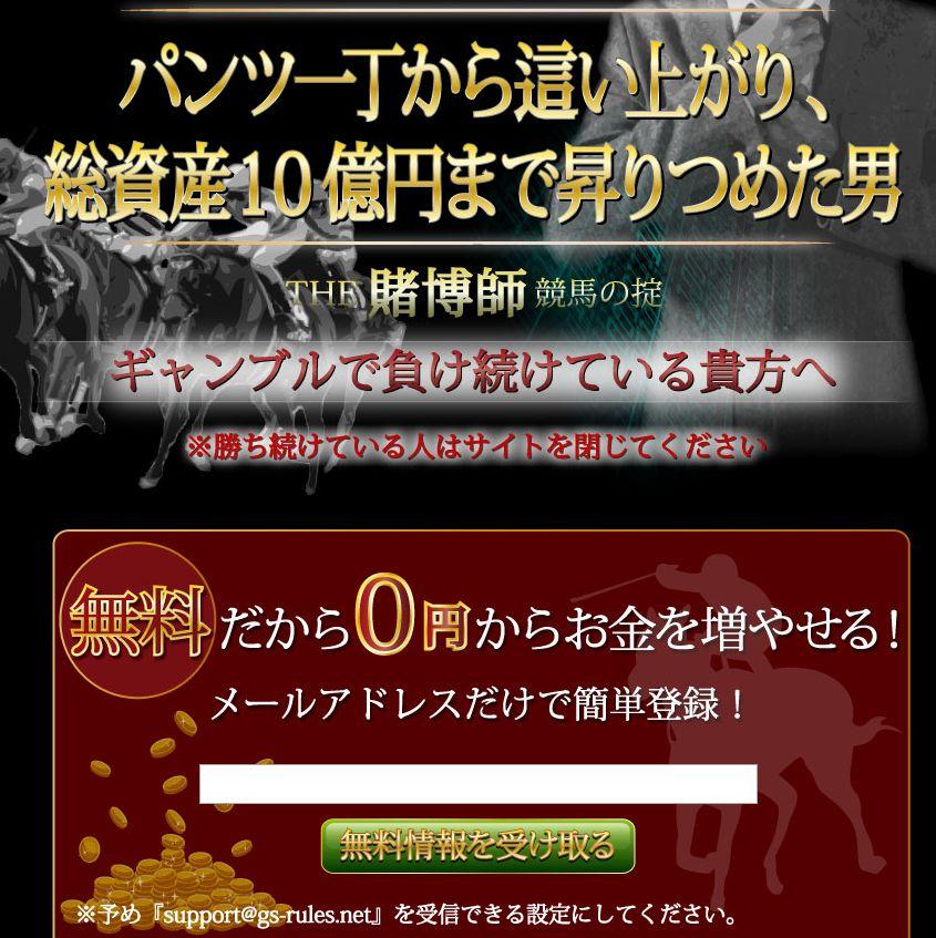 THE賭博師~競馬の掟~top