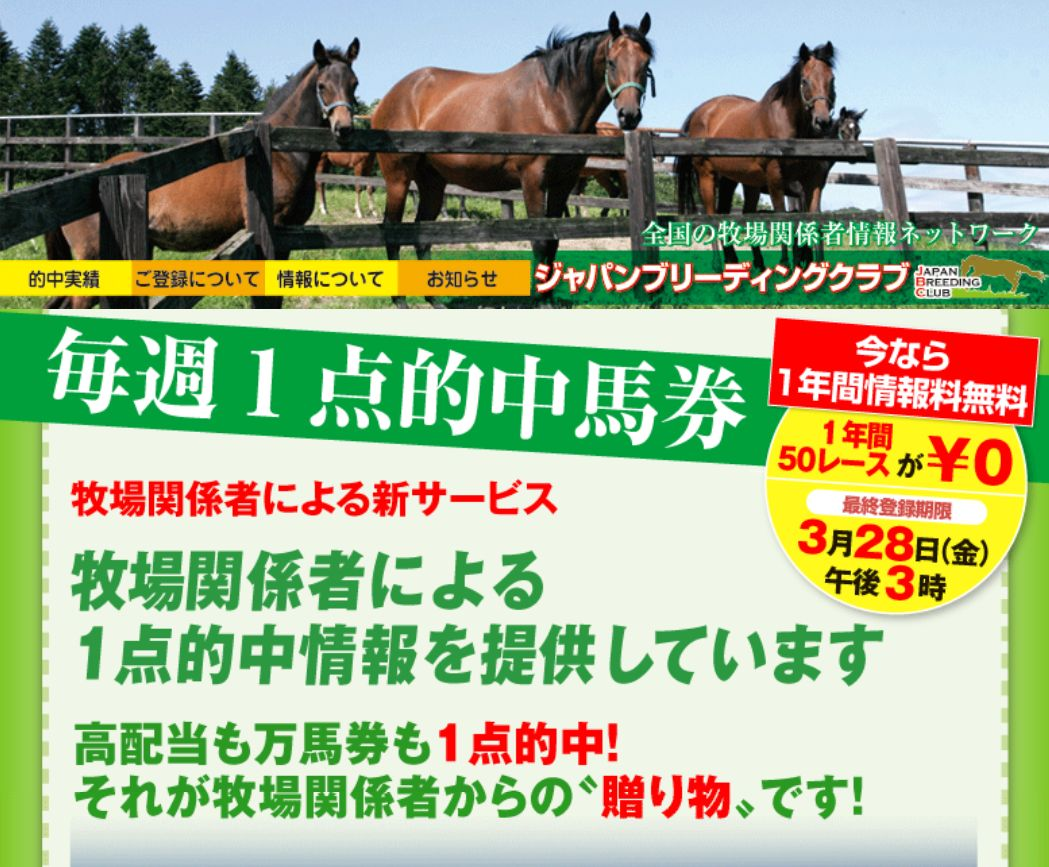 ジャパンブリーディングクラブのTOPイメージ