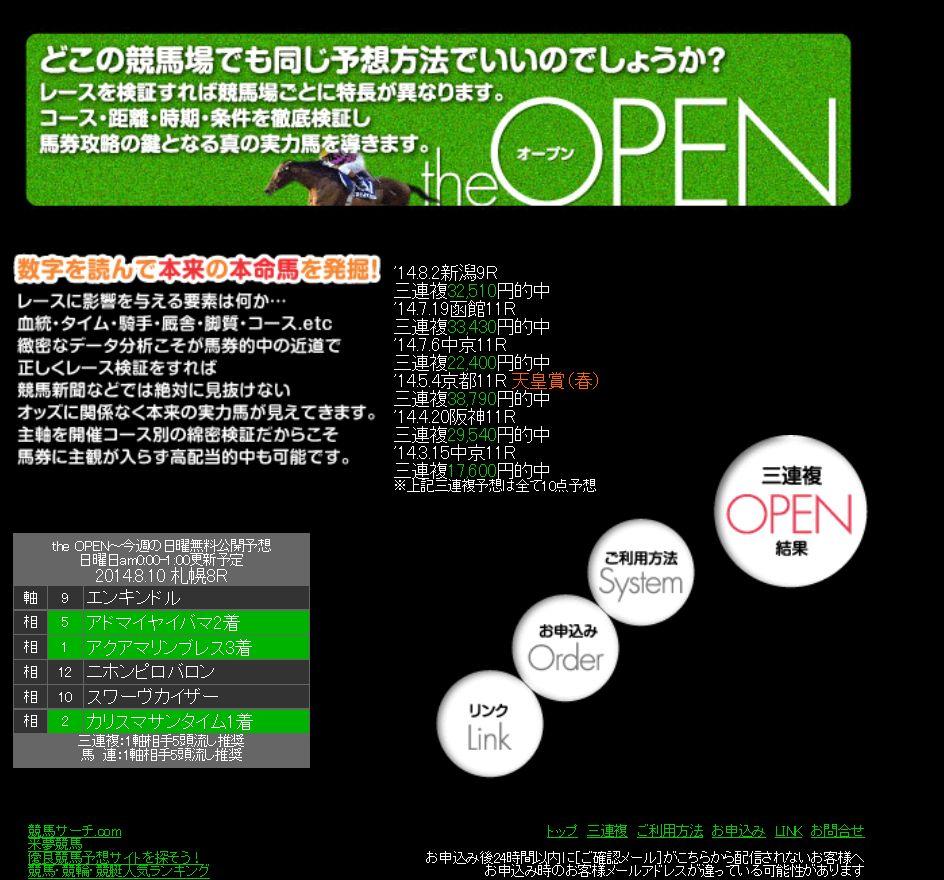 ザオープン top