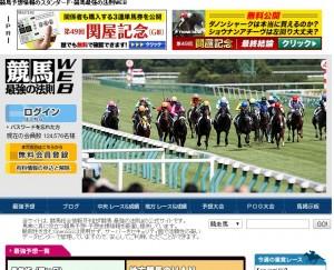 最強の競馬WEB