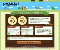 ウマナビ(UMANAVI)のイメージ