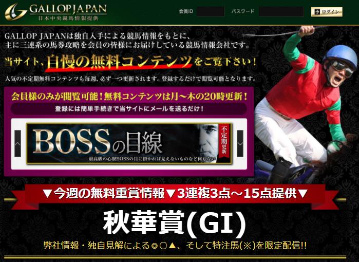ギャロップジャパンのイメージ画像