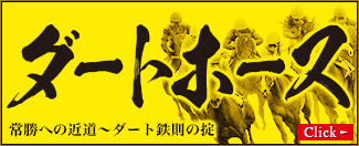 悪質詐欺競馬の2ch口コミ_ギャロップジャパン_無料情報_ダートホース