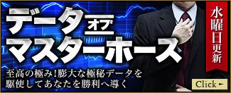 悪質詐欺競馬の2ch口コミ_ギャロップジャパン_無料情報_データオブマスターホース