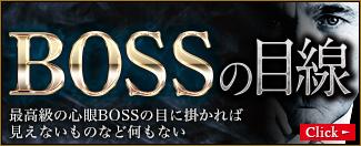 悪質詐欺競馬の2ch口コミ_ギャロップジャパン_無料情報_BOSSの目線
