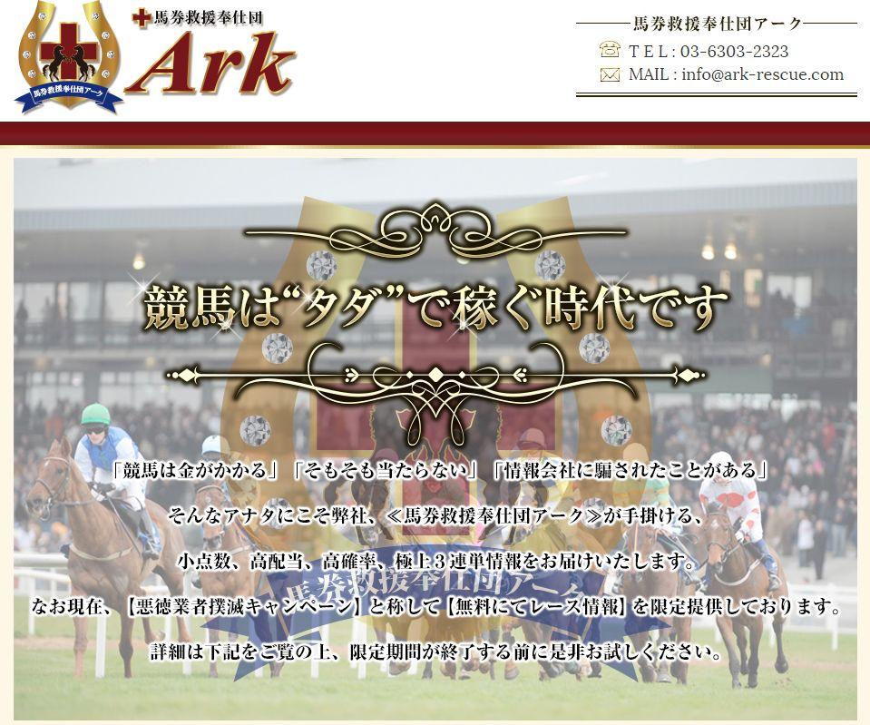アーク(Ark)のTOPイメージ