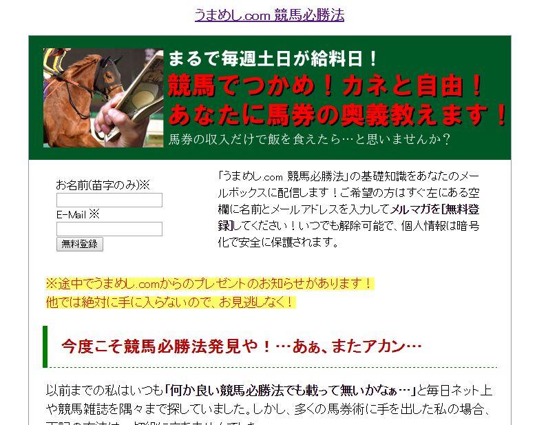 うまめし.comイメージ