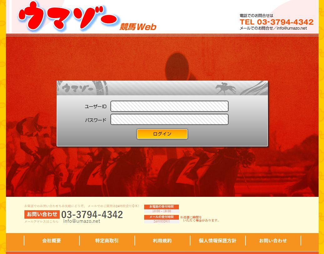ウマゾー競馬WebのTOPイメージ