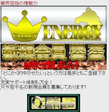 エナジー(ENERGY)のTOPイメージ
