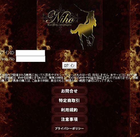 エヌアイエイチオー(Niho)のTOPイメージ