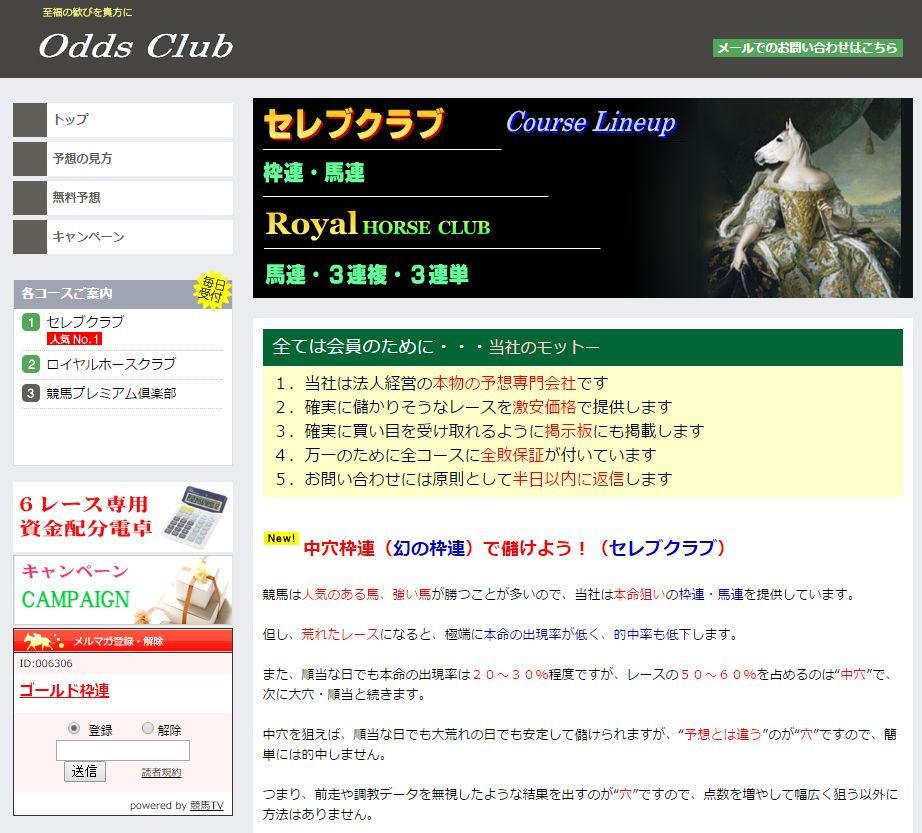 オッズクラブ(Odds Club)のTOPイメージ