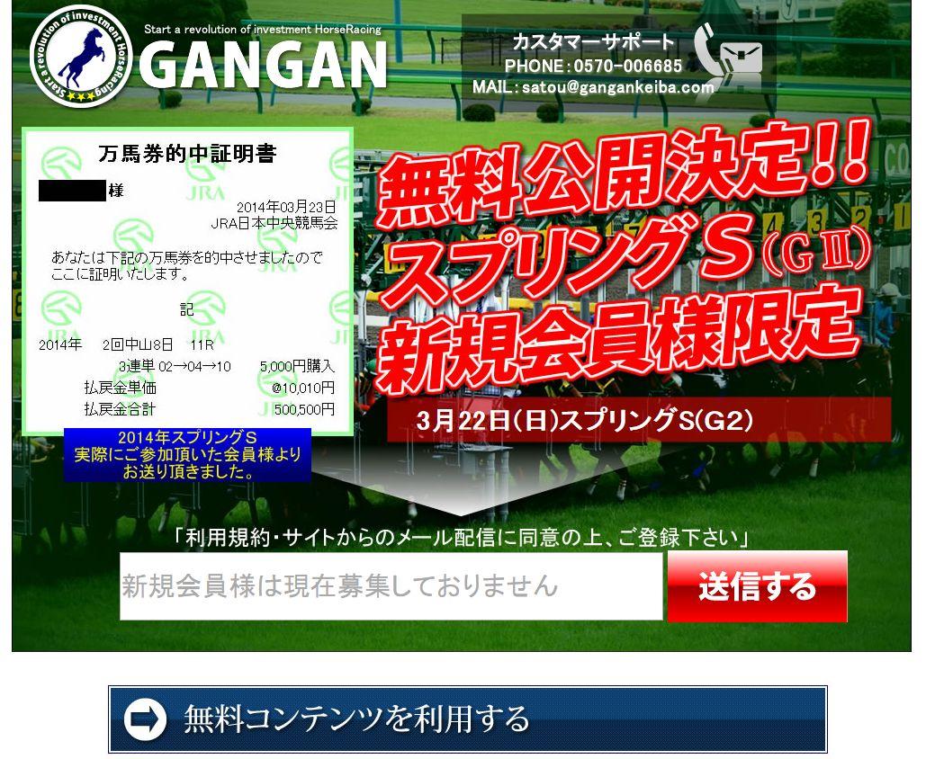 ガンガン(GANGAN) のTOPイメージ