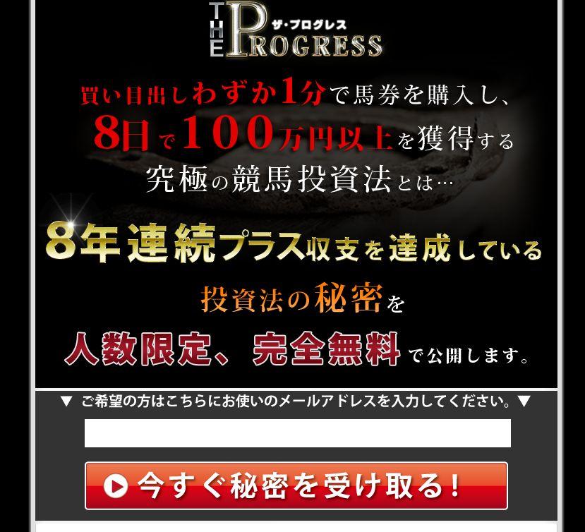 ザ・プログレス(The Progress)のTOPイメージ