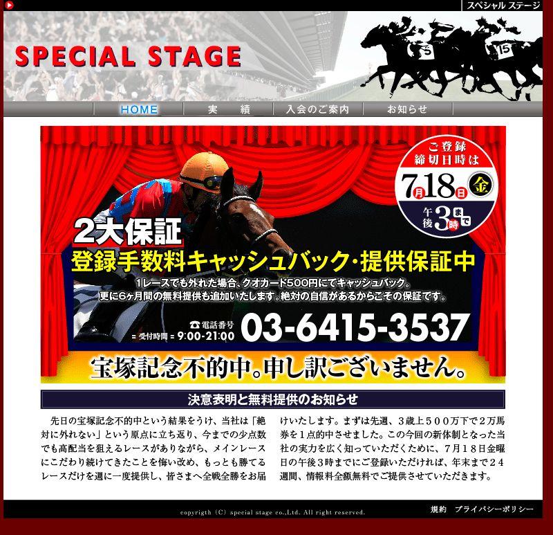 スペシャルステージ(SPECIAL STAGE)のTOPイメージ