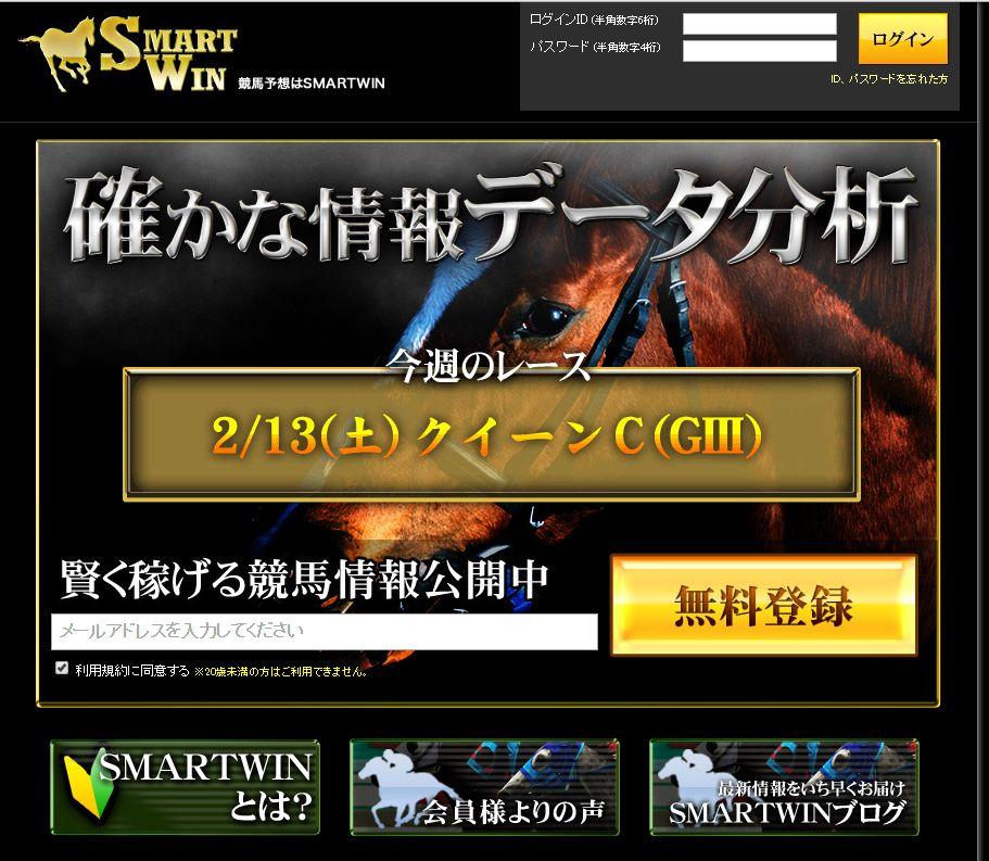 スマートウィン(SMARTWIN)のTOPイメージ