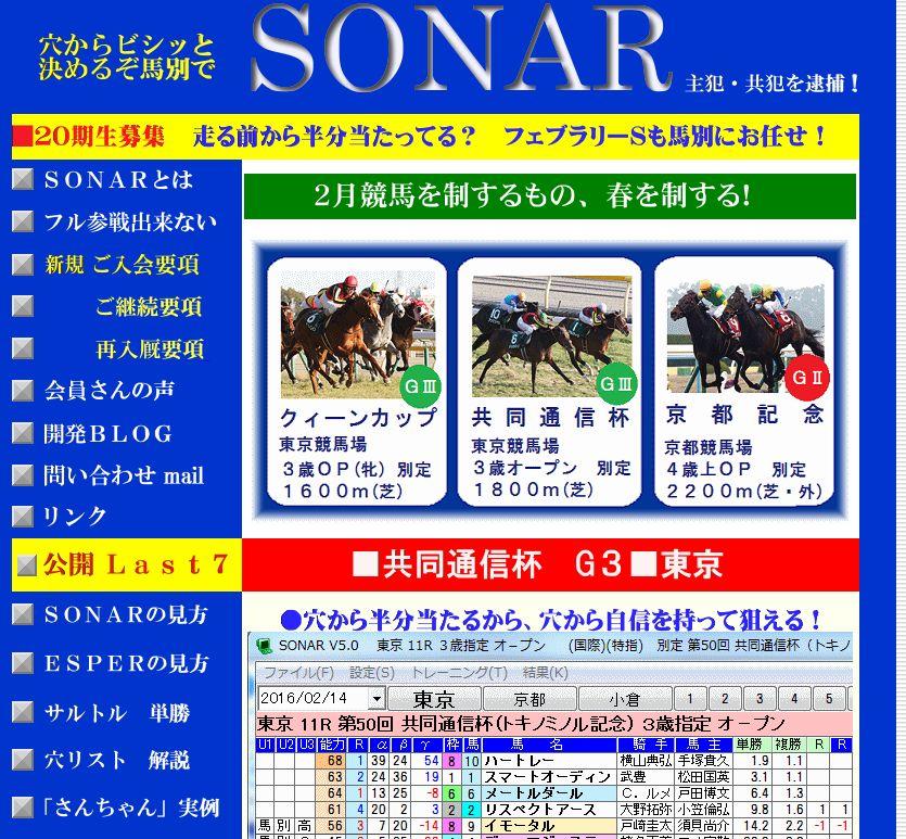 ソナー(SONAR)のTOPイメージ