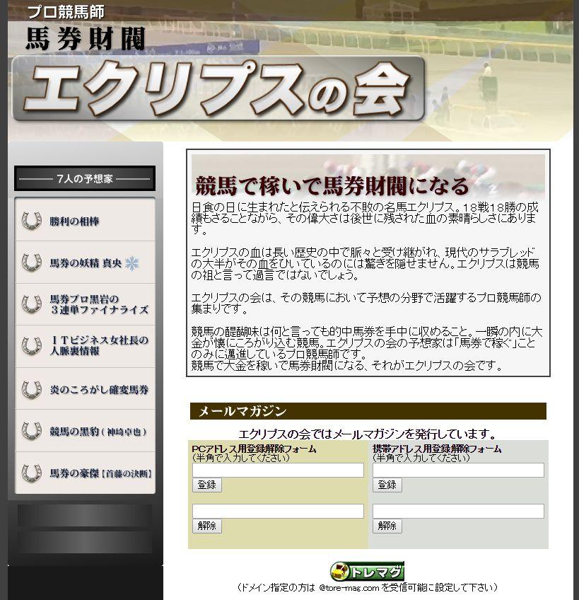 プロ馬券師 馬券財閥エクリプスの会のTOPイメージ