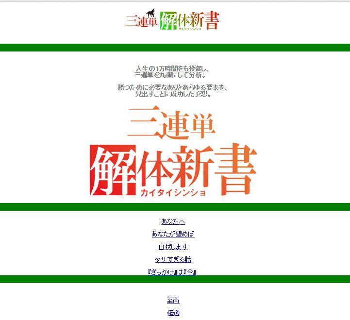 三連単解体新書のTOPイメージ