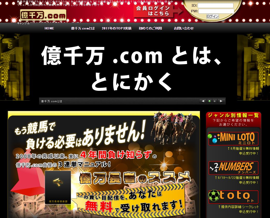 億千万.comのTOPイメージ
