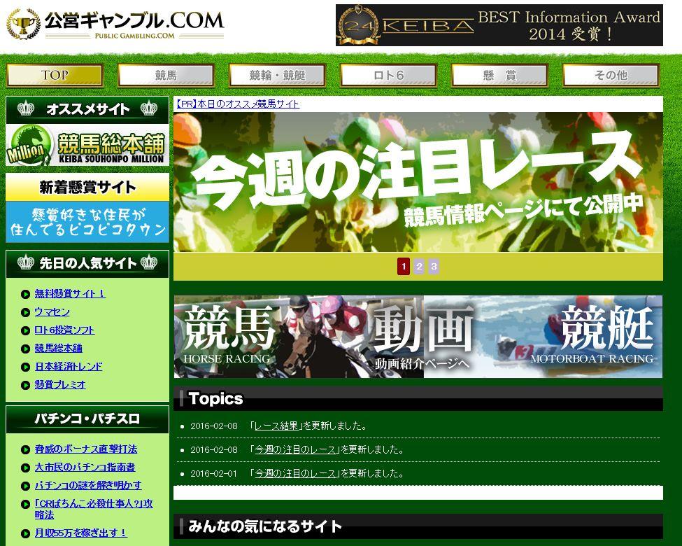 公営ギャンブル.COM topイメージ