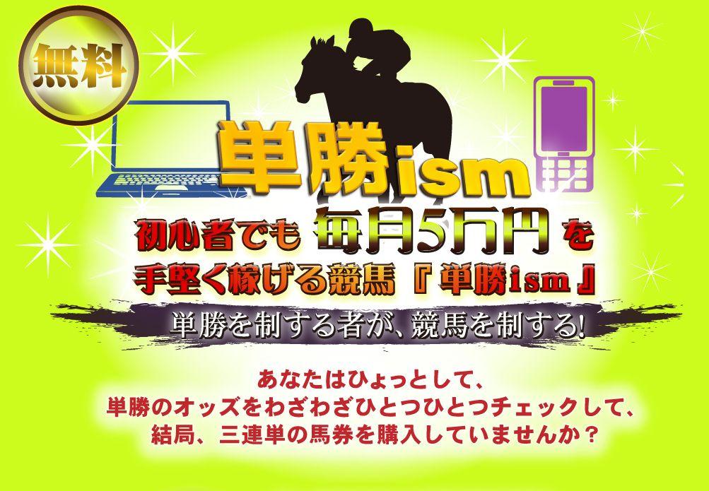 単勝イズム(単勝ism)のTOPイメージ