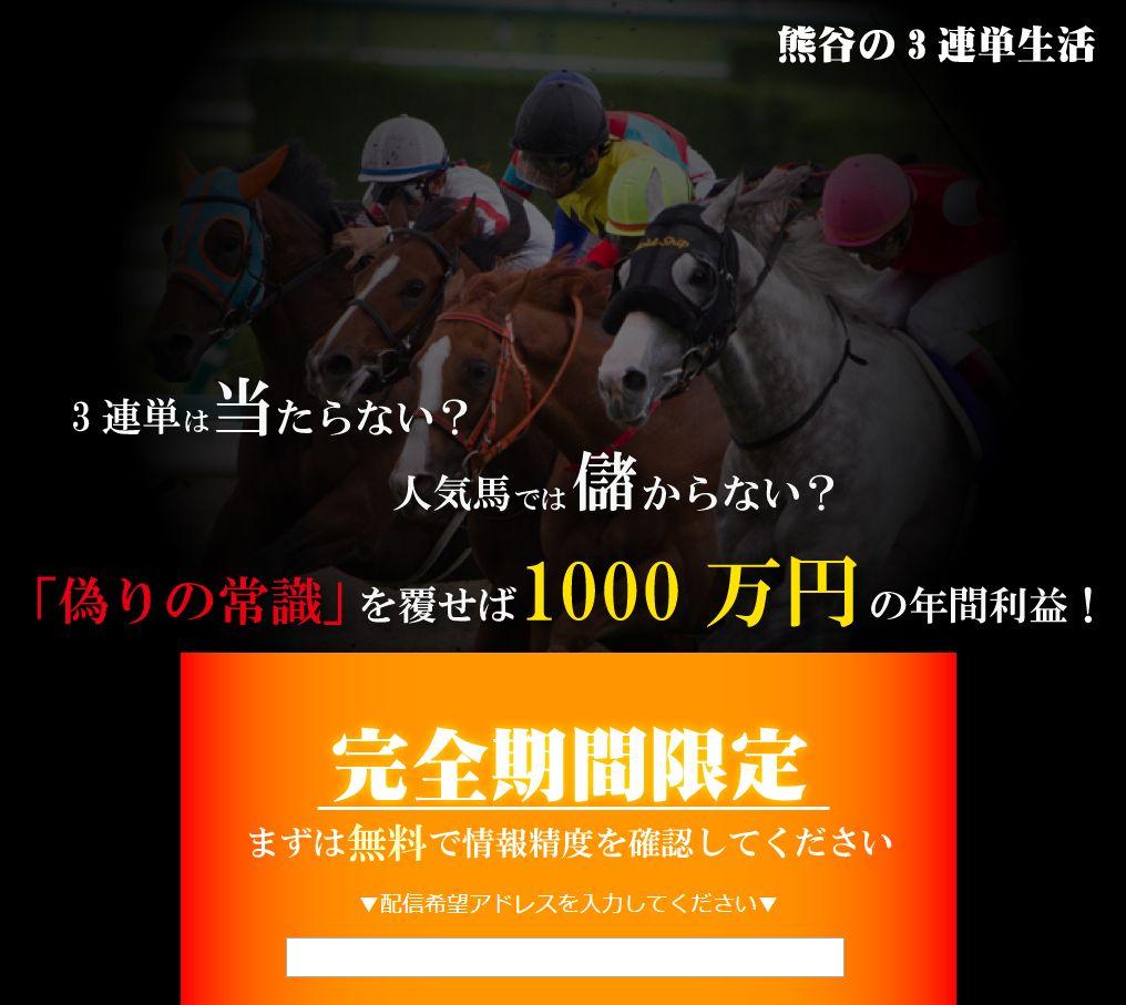 熊谷の3連単生活のTOPイメージ