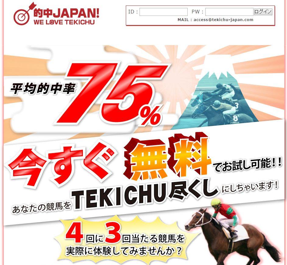 的中ジャパン(的中JAPAN)のTOPイメージ