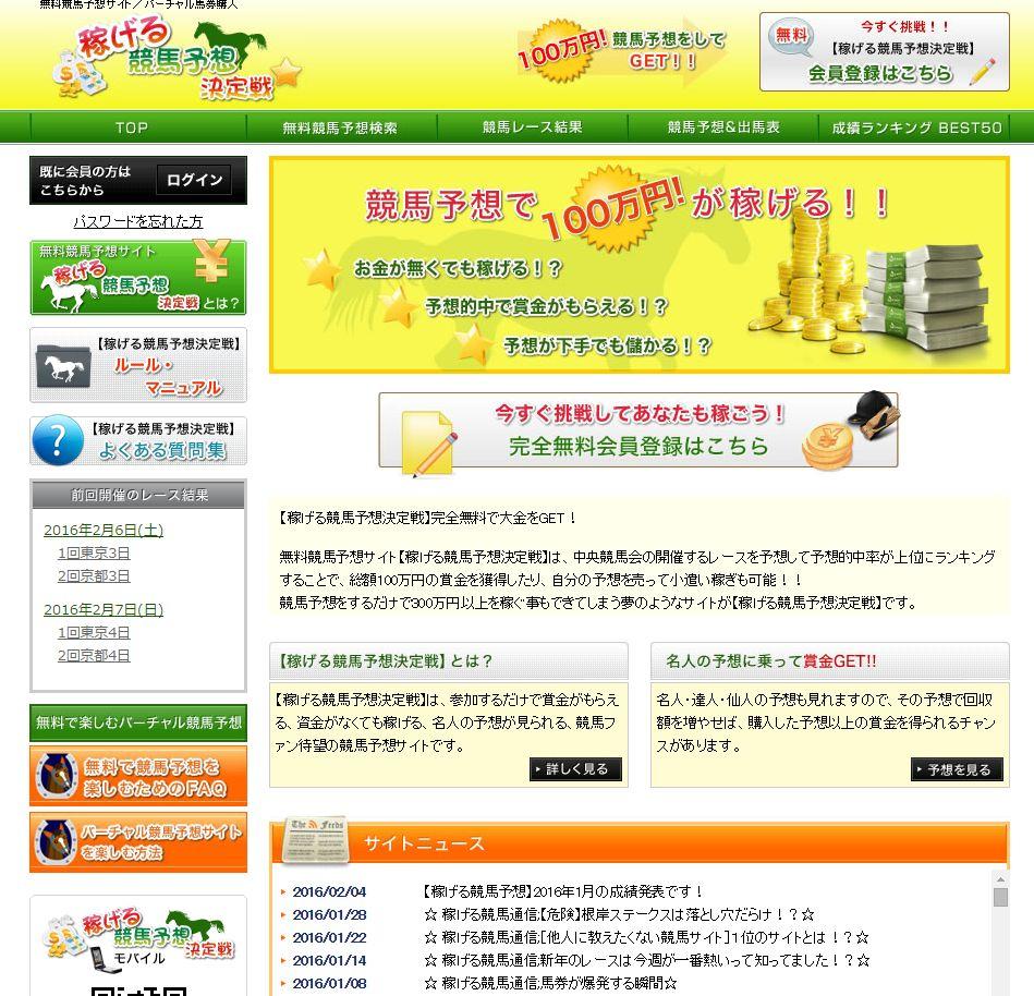 稼げる競馬予想サイト top イメージ