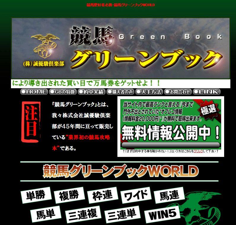 競馬グリーンブックWORLDのTOPイメージ
