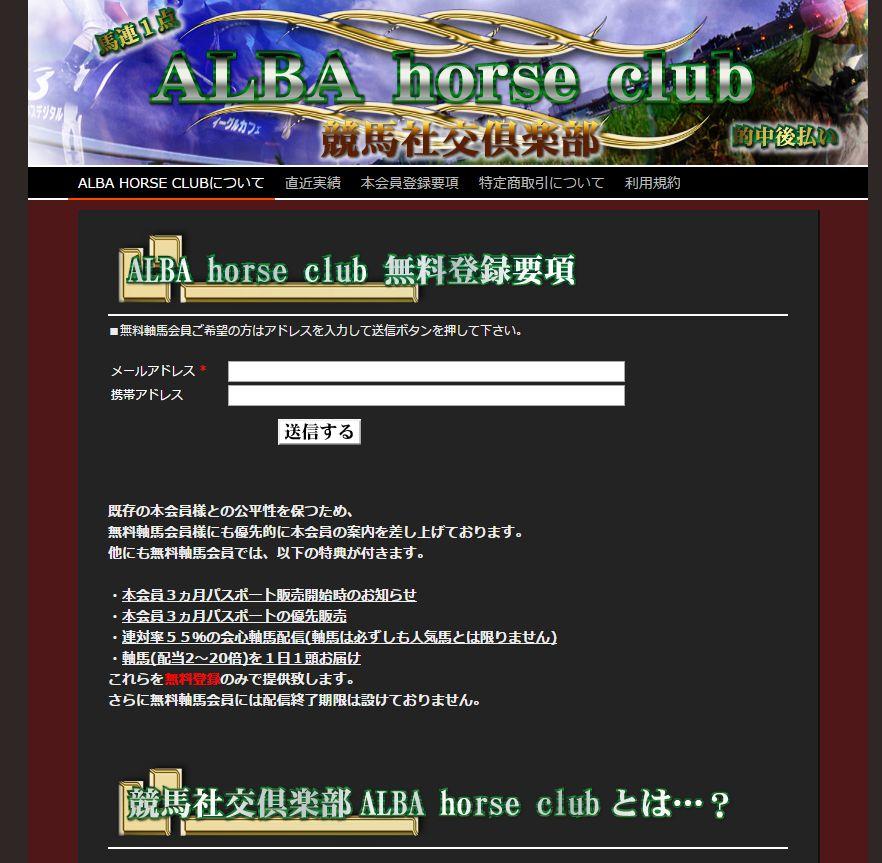 競馬社交倶楽部 ALBA horse clubのTOPイメージ