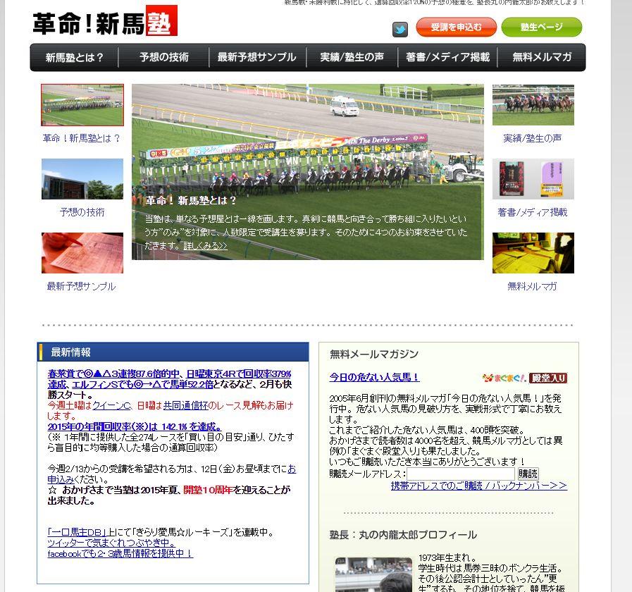 革命!新馬塾のTOPイメージ