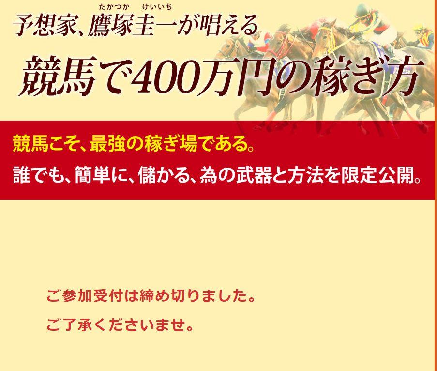 鷹塚圭一競馬で400万円の稼ぎ方のTOPイメージ