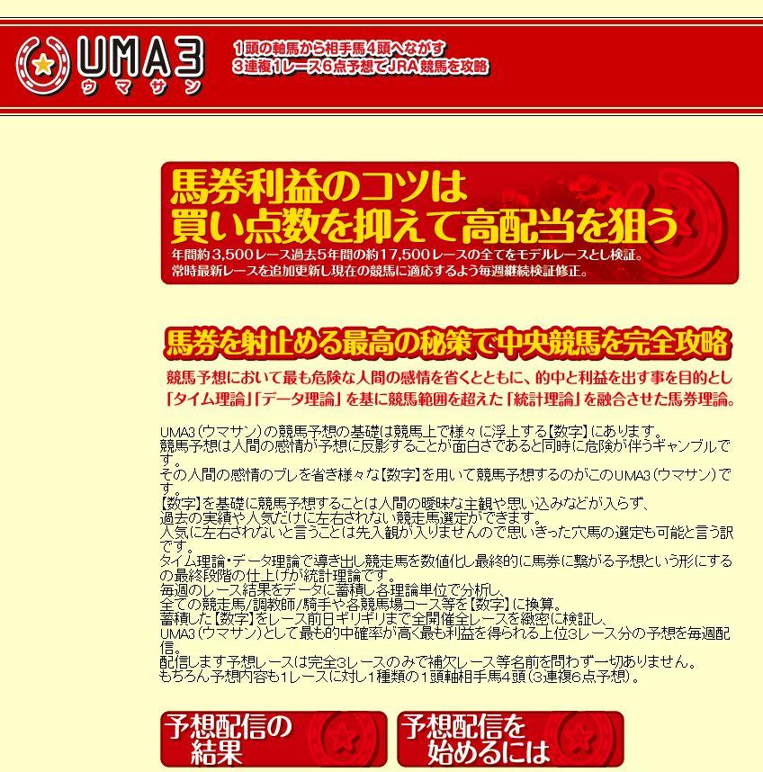 UMA3(ウマサン)のTOPイメージ