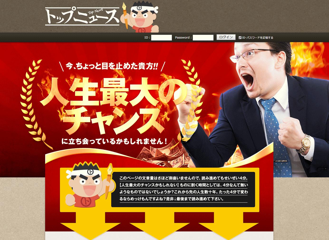 トップニュース(TOP NEWS)のTOPイメージ
