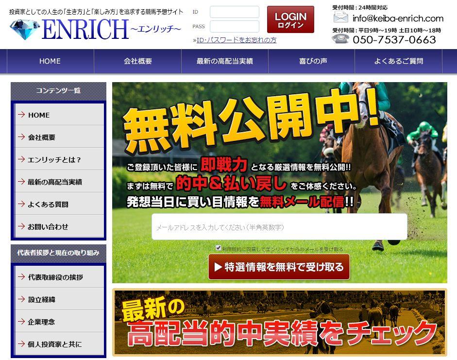エンリッチ(ENRICH)のTOPイメージ