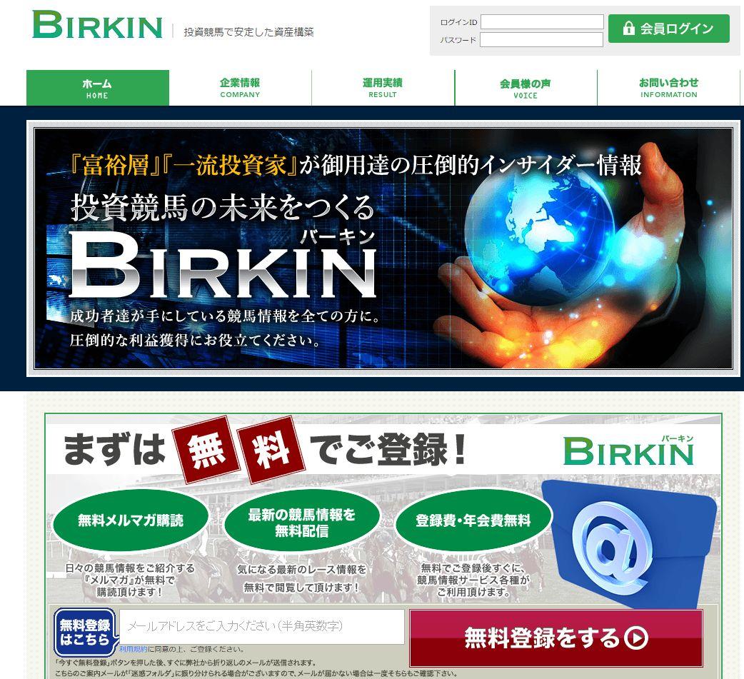 バーキン(BIRKIN)のTOPイメージ