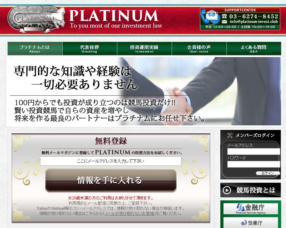 プラチナム(PLUTINAM)のTOPイメージ