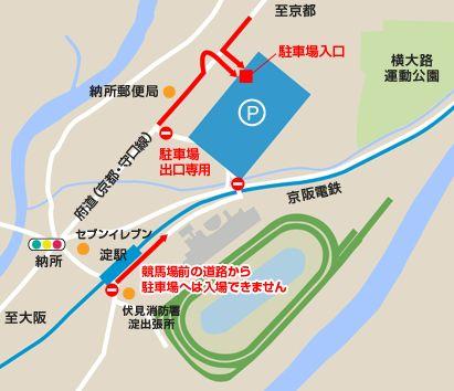 京都競馬場のアクセス方法