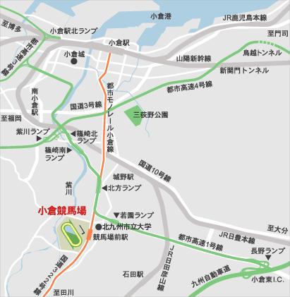 小倉競馬場のアクセス方法