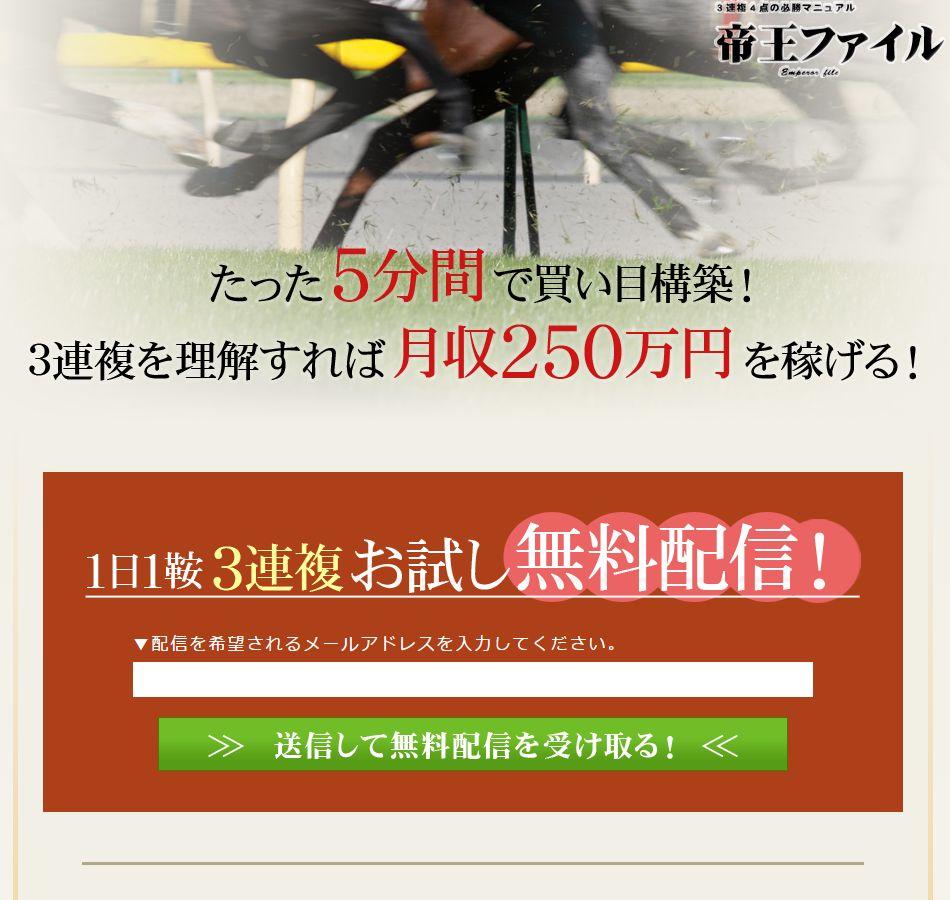 帝王ファイルのTOPイメージ