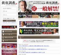 鉄板調教(TEPPAN CHOKYO)の口コミの画像