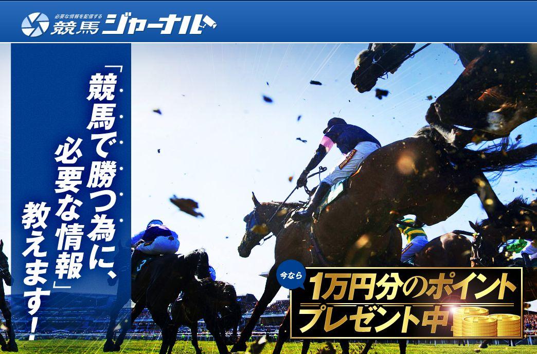 競馬ジャーナル TOPイメージ