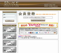 デューク(DUKE)の口コミや2chのイメージ