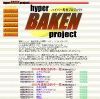 ハイパー馬券プロジェクトのTOPイメージ