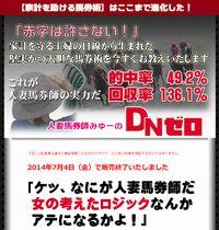 人妻馬券師みゅーの【DNゼロ】のTOPイメージ