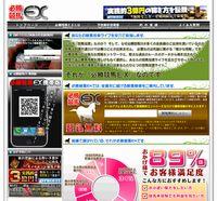 必勝競馬EXのTOPイメージ