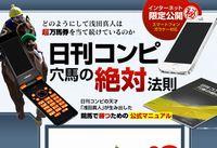 日刊コンピ 穴馬の絶対法則のTOPイメージ