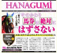 華組(HANAGUMI)のTOPイメージ